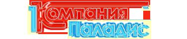 """ООО""""КОМПАНИЯ""""ПАЛАДИС"""""""